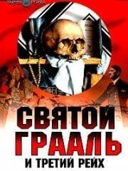 В.Л.Телицин: Святой Грааль и Третий рейх, 2004